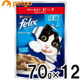 【最大1600円OFFクーポン】フィリックス やわらかグリル 成猫用 ゼリー仕立て ビーフ 70g×12袋【まとめ買い】【あす楽】