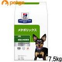 ヒルズ 犬用 メタボリックス 体重管理 ドライ 小粒 7.5kg【あす楽】