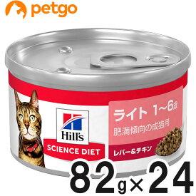 サイエンスダイエット ライト 肥満傾向の成猫用 1歳〜6歳 82g×24缶【まとめ買い】【あす楽】