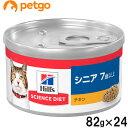 サイエンスダイエット シニア 高齢猫用 7歳以上 チキン 82g×24缶【まとめ買い】【あす楽】