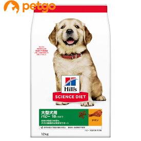 サイエンスダイエット パピー 大型犬種用 子いぬ用 1歳まで 12kg【あす楽】