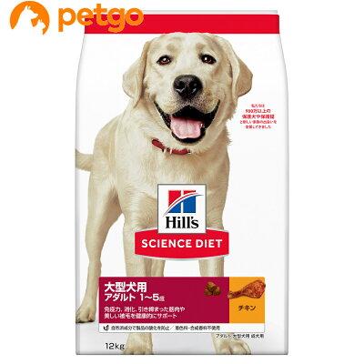 サイエンスダイエットアダルト大型犬種用成犬用12kg