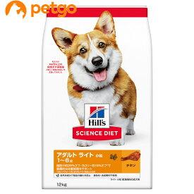 【最大450円OFFクーポン】サイエンスダイエット ライト 小粒 肥満傾向の成犬用 12kg【あす楽】