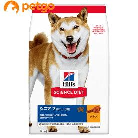 【最大1600円OFFクーポン】サイエンスダイエット シニア 小粒 高齢犬用 7歳以上 12kg【あす楽】