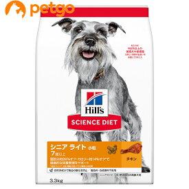 【最大350円OFFクーポン】サイエンスダイエット シニアライト 小粒 肥満傾向の高齢犬用 7歳以上 3.3kg【あす楽】