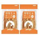 ペットゴー ササミ&チーズ 150g×2個【今だけお得!】【あす楽】