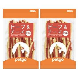 【最大1600円OFFクーポン】ペットゴー ビーフ&チーズ 150g×2個【在庫限り】【あす楽】