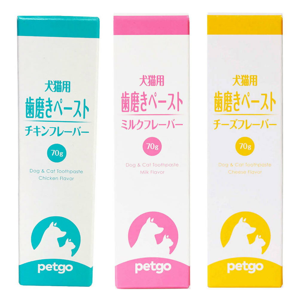 【PACK】【国産】犬猫用歯磨きペースト チキン&チーズ&ミルクフレーバー 3種セット【あす楽】
