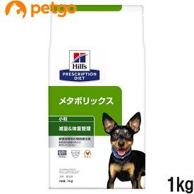 ヒルズ 犬用 メタボリックス 体重管理 ドライ 小粒 1kg【あす楽】