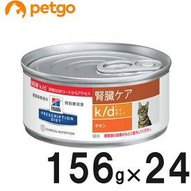 ヒルズ 猫用 k/d 腎臓ケア チキン缶 156g×24【あす楽】