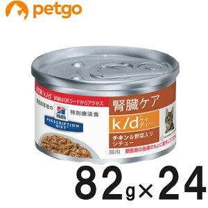 ヒルズ 猫用 k/d 腎臓ケア チキン&野菜入りシチュー缶 82g×24【あす楽】