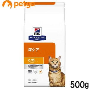 ヒルズ 猫用 c/d マルチケア 尿ケア ドライ 500g【あす楽】