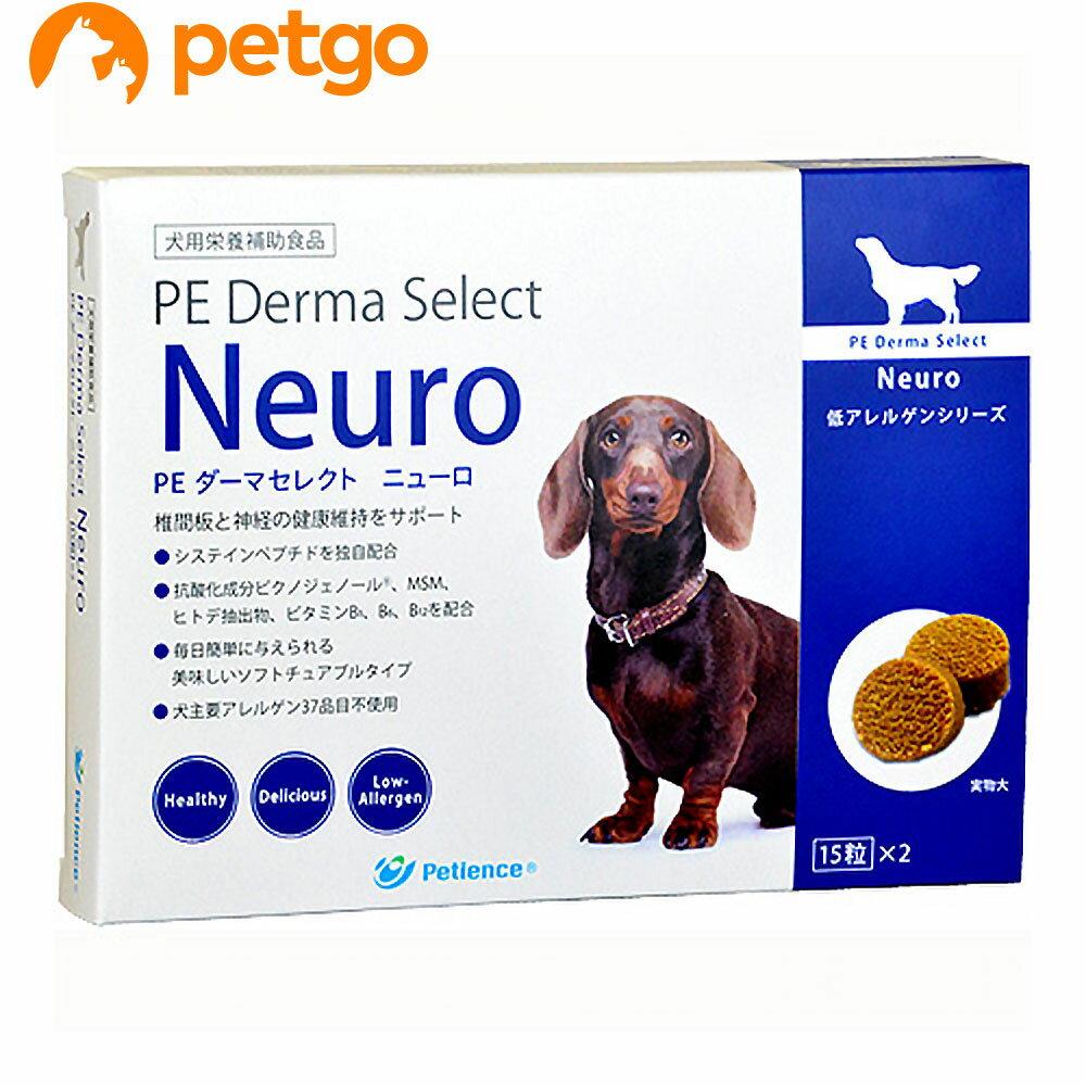 PE ダーマセレクト ニューロ 犬用 15粒×2【あす楽】