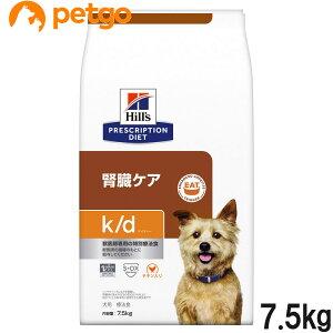 ヒルズ 犬用 k/d 腎臓ケア ドライ 7.5kg【あす楽】