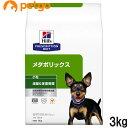 ヒルズ 犬用 メタボリックス 体重管理 ドライ 小粒 3kg【あす楽】