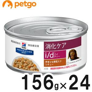 ヒルズ 犬用 i/d 消化ケア チキン&野菜入りシチュー缶 156g×24
