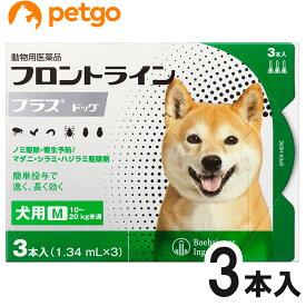 犬用フロントラインプラスドッグM 10kg〜20kg 3本(3ピペット)(動物用医薬品)【あす楽】