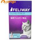【最大350円OFFクーポン】ビルバック フェリウェイ リキッド(交換用) 猫用 48mL【あす楽】