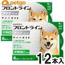 【2箱セット】犬用フロントラインプラスドッグM 10kg〜20kg 6本(6ピペット)(動物用医薬品)【あす楽】