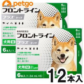 【200円OFFクーポン】【2箱セット】犬用フロントラインプラスドッグM 10kg〜20kg 6本(6ピペット)(動物用医薬品)【あす楽】