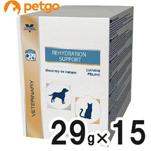 ロイヤルカナン 食事療法食 犬猫用 電解質サポート パウダー 29g×15【あす楽】