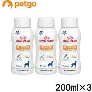 ロイヤルカナン 食事療法食 犬用 消化器サポート 低脂肪 リキッド 200mL×3本【あす楽】