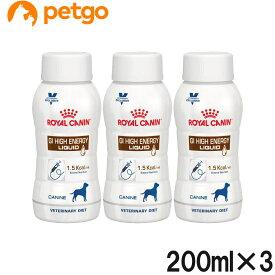 ロイヤルカナン 食事療法食 犬用 消化器サポート 高栄養 リキッド 200mL×3本【あす楽】