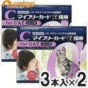 【2箱セット】マイフリーガードα 猫用 3本(動物用医薬品)【あす楽】