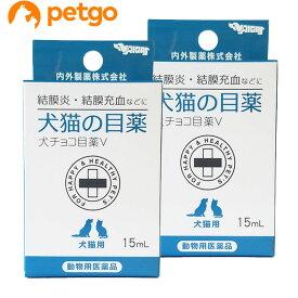 【2個セット】犬チョコ目薬V(犬猫の目薬) 15mL(動物用医薬品)【あす楽】