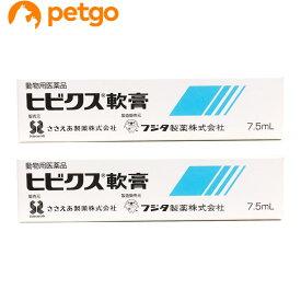 【2個セット】ヒビクス軟膏 犬猫用 7.5mL(動物用医薬品)【あす楽】
