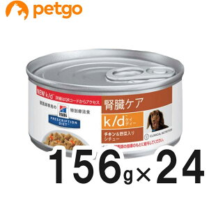 ヒルズ 犬用 k/d 腎臓ケア チキン&野菜入りシチュー缶 156g×24【あす楽】