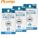 【3個セット】犬チョコ目薬V(犬猫の目薬) 15mL(動物用医薬品)【あす楽】