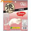 CIAO(チャオ) 焼かつお 子猫用 5本入り【あす楽】
