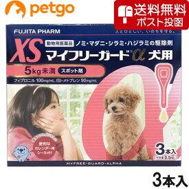 【ネコポス(同梱不可)】マイフリーガードα 犬用 XS 5kg未満 3本(動物用医薬品)【あす楽】