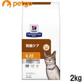 ヒルズ 猫用 k/d 腎臓ケア ドライ 2kg【あす楽】