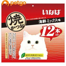 いなば 焼かつお 海鮮ミックス味 12本入り【あす楽】