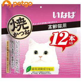 いなば 焼かつお 高齢猫用 12本入り【あす楽】