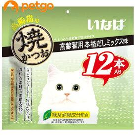 いなば 焼かつお 高齢猫用 本格だしミックス味 12本入り【あす楽】