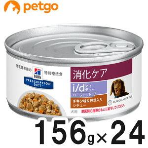 ヒルズ 犬用 i/d Low Fat 消化ケア チキン&野菜入りシチュー缶 156g×24【あす楽】