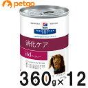 【最大1600円OFFクーポン】ヒルズ 犬用 i/d 消化ケア 缶 360g×12【あす楽】