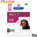 ヒルズ 犬用 i/d 消化ケア 小粒 ドライ 3kg【あす楽】