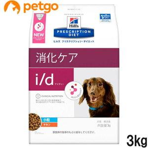 ヒルズ 犬用 i/d 消化ケア ドライ 小粒 3kg【あす楽】