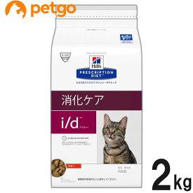 ヒルズ 猫用 i/d 消化ケア ドライ 2kg【あす楽】