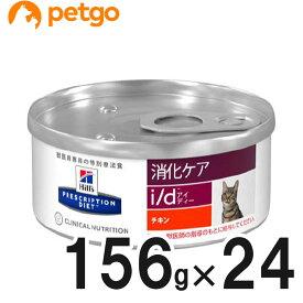 ヒルズ 猫用 i/d 消化ケア チキン缶 156g×24 【あす楽】