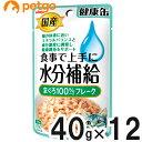 国産 健康缶パウチ 水分補給 まぐろフレーク 40g×12袋【まとめ買い】【あす楽】