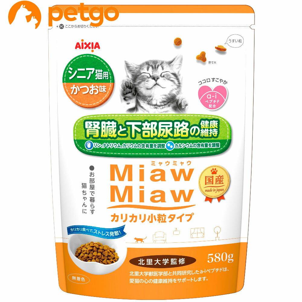 MiawMiaw(ミャウミャウ)カリカリ小粒タイプ シニア猫用 かつお味 580g【あす楽】