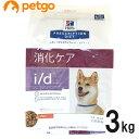【最大450円OFFクーポン】ヒルズ 犬用 i/d Low Fat 消化ケア ドライ 3kg【あす楽】