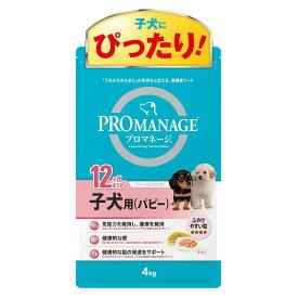 プロマネージ 12ヶ月までの子犬用パピー 4kg【あす楽】