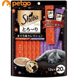 シーバ とろ〜り メルティ まぐろ味セレクション 12g×20P【あす楽】
