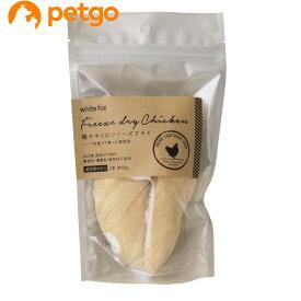 ホワイトフォックス 鶏ささみフリーズドライ 犬用 3本 約45g【あす楽】